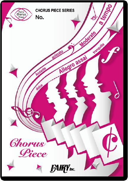 コーラスピース,合唱楽譜