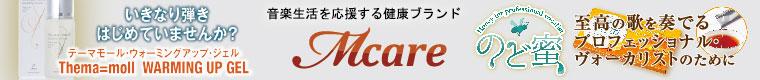 エムケア商品紹介ページ